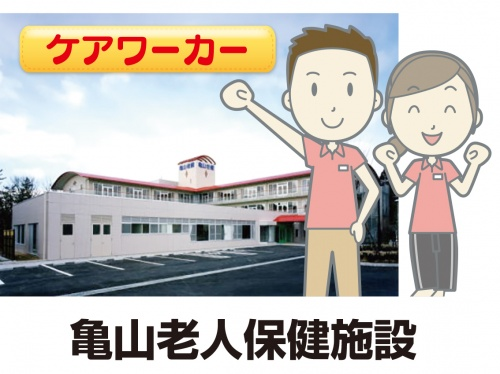 亀山老人保険施設の求人情報を見る