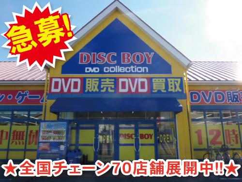 DISC BOYの求人情報を見る