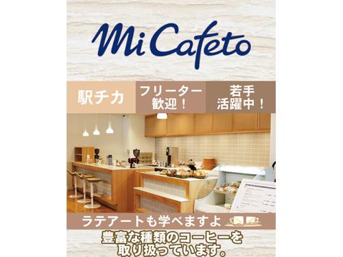 ミカフェ―ト松本店の求人情報を見る