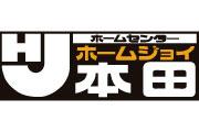事業所ロゴ・ホームジョイ本田 石下店の求人情報