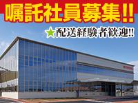 トヨタ部品滋賀共販株式会社の求人情報を見る