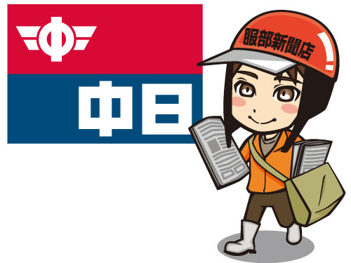 中日新聞 雁道専売店 服部新聞店の求人情報を見る