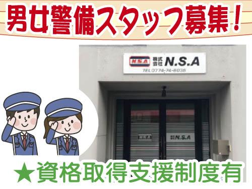 株式会社N.S.Aの求人情報を見る