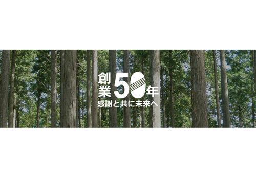 株式会社 日本ハウスホールディングス 一関支店の求人情報を見る