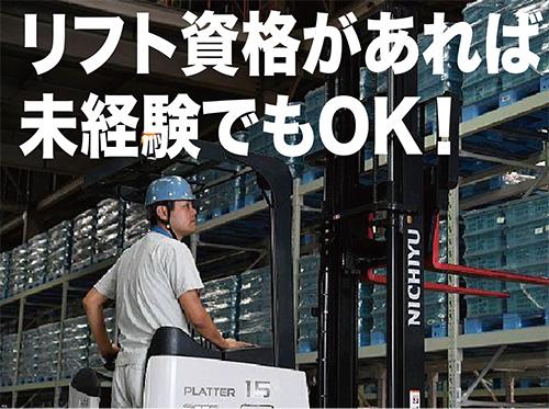 中谷興運株式会社の求人情報を見る