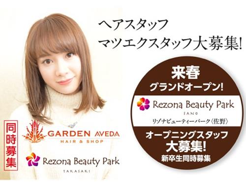 GARDEN AVEDA、Rezona Beauty Parkの求人情報を見る