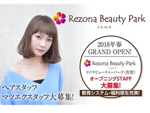 Rezona Beauty Park 佐野の求人情報を見る
