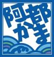 会社ロゴ・阿部蒲鉾店 古川台町店の求人情報