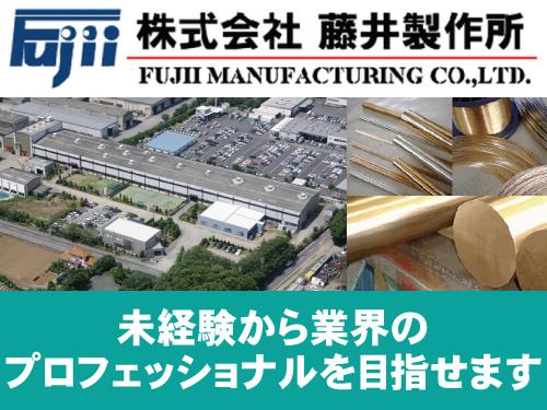 株式会社藤井製作所の求人情報を見る