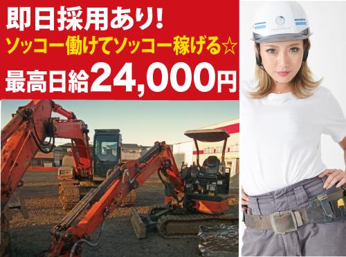 株式会社日本興建の求人情報を見る