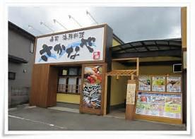 海鮮料理 さかなや 和歌山本店の求人情報を見る