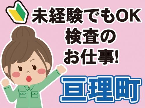 株式会社 南舘製作所 仙台工場の求人情報を見る