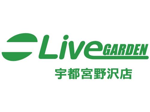 LiveGARDEN 宇都宮野沢店の求人情報を見る