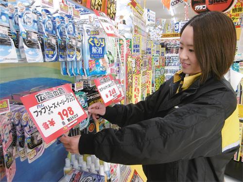イエローハット勝山旭町店の求人情報を見る