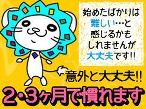 株式会社オープンループパートナーズ 新宿支店の求人情報を見る