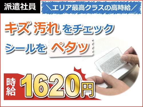 株式会社 日本ケイテム 富士宮事業所の求人情報を見る