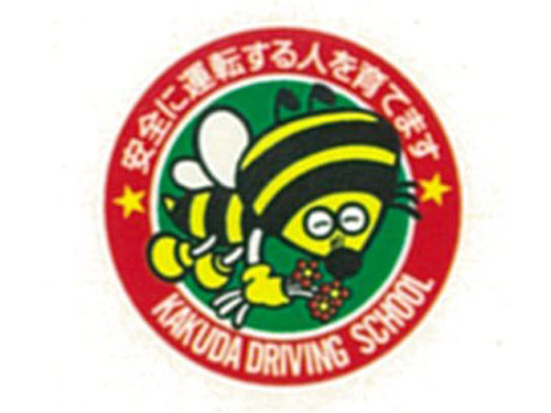 株式会社 角田自動車学校の求人情報を見る