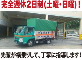 株式会社山本運送店 の求人情報を見る