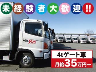 神戸山口運送(株) 京都八幡営業所の求人情報を見る