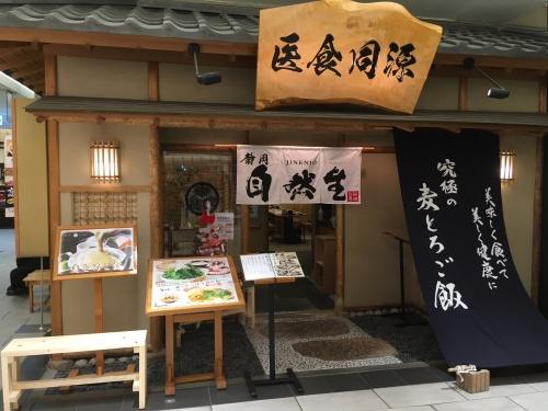 静岡自然生の求人情報を見る