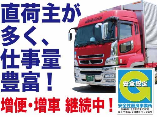 株式会社藤原運輸商事 滋賀営業所の求人情報を見る