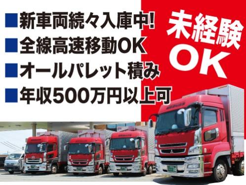 株式会社藤原運輸商事の求人情報を見る