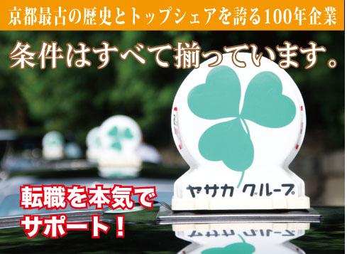 ヤサカ自動車(株) 山科営業センターの求人情報を見る