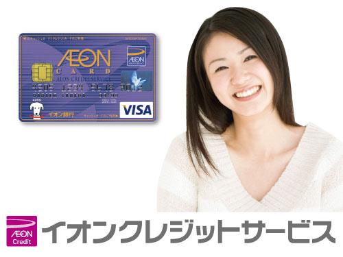 イオンクレジットサービス 高崎オーパ店の求人情報を見る