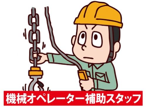 有限会社協和熔工の求人情報を見る