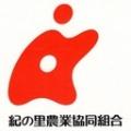 事業所ロゴ・紀の里農業協同組合 総合企画部 人事教育課の求人情報