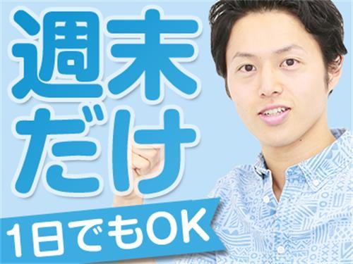 株式会社バックスグループ新潟支店の求人情報を見る