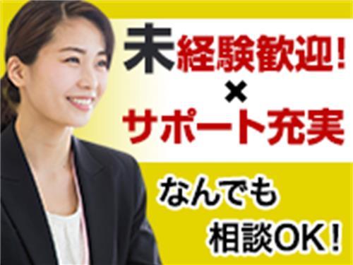 株式会社バックスグループ静岡支店の求人情報を見る