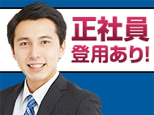 株式会社バックスグループ岡山支店の求人情報を見る