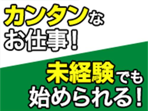株式会社バックスグループ宇都宮支店の求人情報を見る