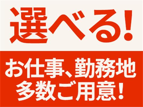株式会社バックスグループ千葉支店の求人情報を見る