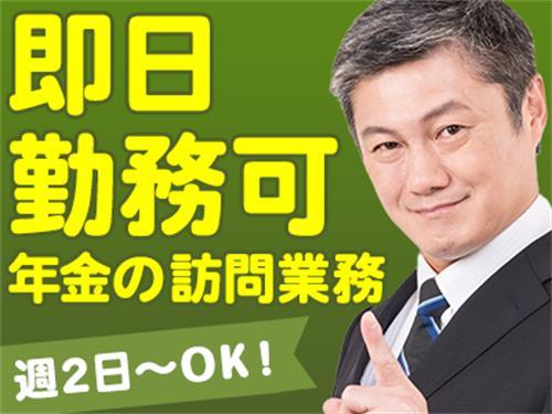 株式会社バックスグループ年金事業部(福井)の求人情報を見る