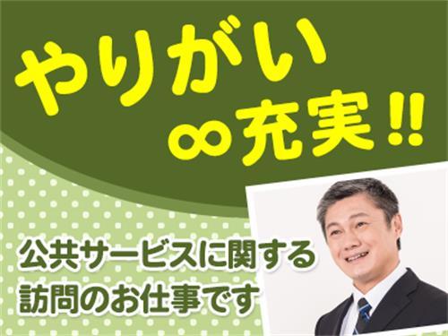 株式会社バックスグループ年金事業部(本町)の求人情報を見る