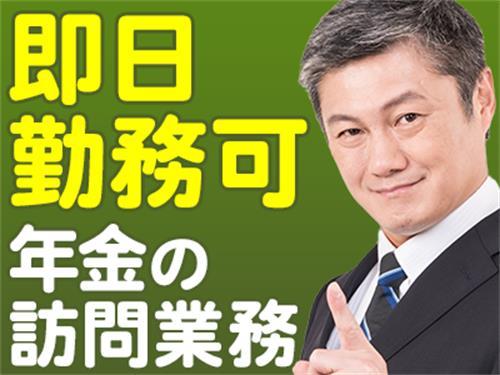 株式会社バックスグループ年金事業部(名古屋)の求人情報を見る