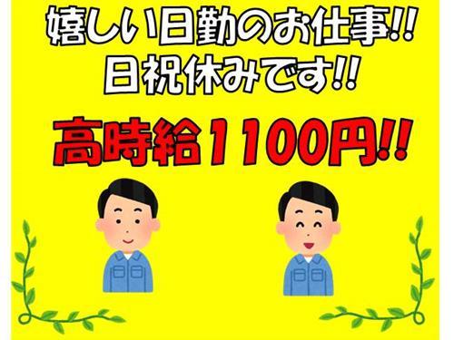 東洋ワーク株式会社 大崎営業所の求人情報を見る