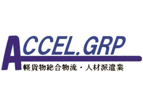株式会社アクセル高崎事業所の求人情報を見る