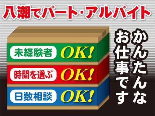 埼玉紙器工業有限会社の求人情報を見る