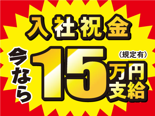 フジ技研(株) 東北支店の求人情報を見る