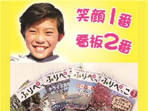 株式会社 東和広告システムの求人情報を見る