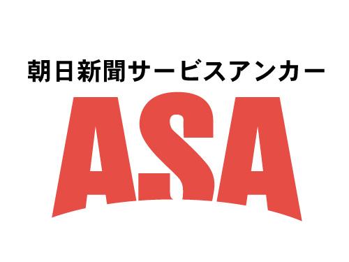 ASA大貫新聞店の求人情報を見る