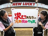 NEW LUCKY 要町店の求人情報を見る