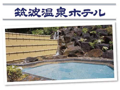 筑波温泉ホテルの求人情報を見る
