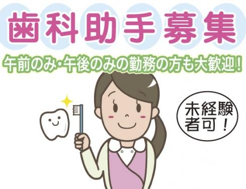 今井歯科医院の求人情報を見る