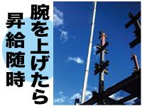 片山鐵工株式会社の求人情報を見る