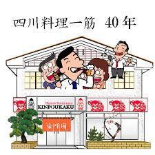 中華ダイニング 金峰閣   の求人情報を見る