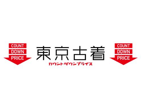 東京古着カウントダウンの求人情報を見る